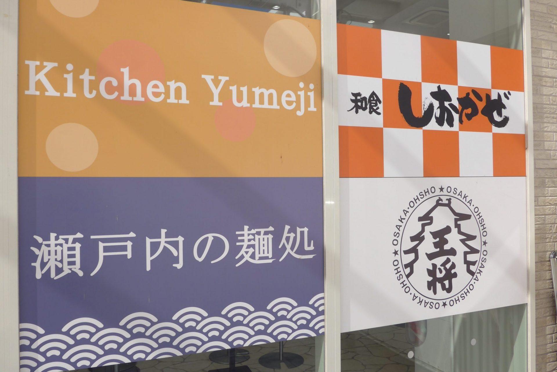 (G)福山サービスエリア上り『瀬戸内の麺処』尾道ラーメンは絶品!