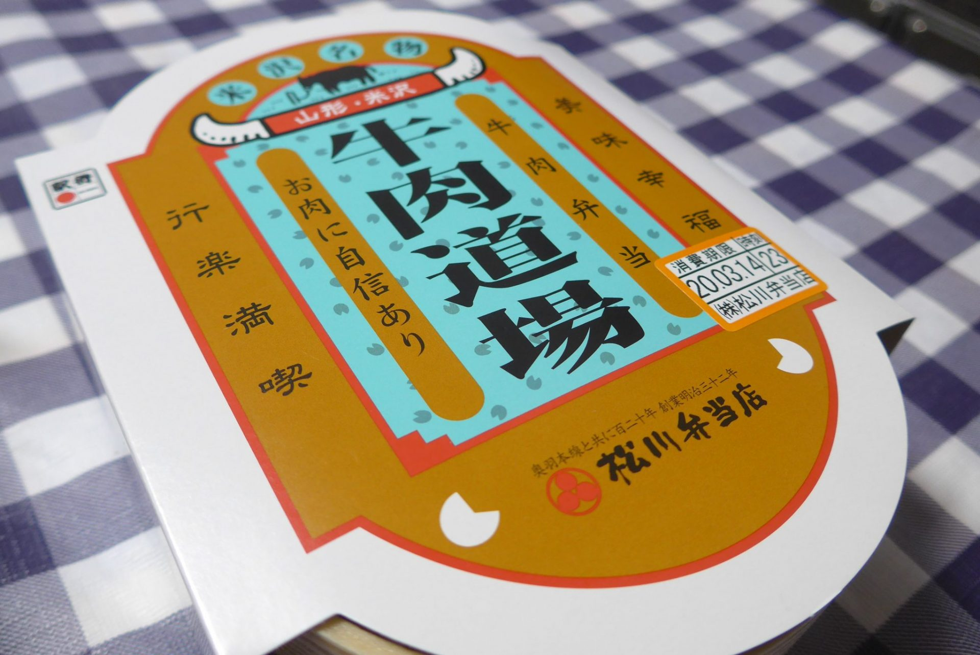(G)あなどれないスーパーの『駅弁フェア』有名駅弁の食べくらべ!