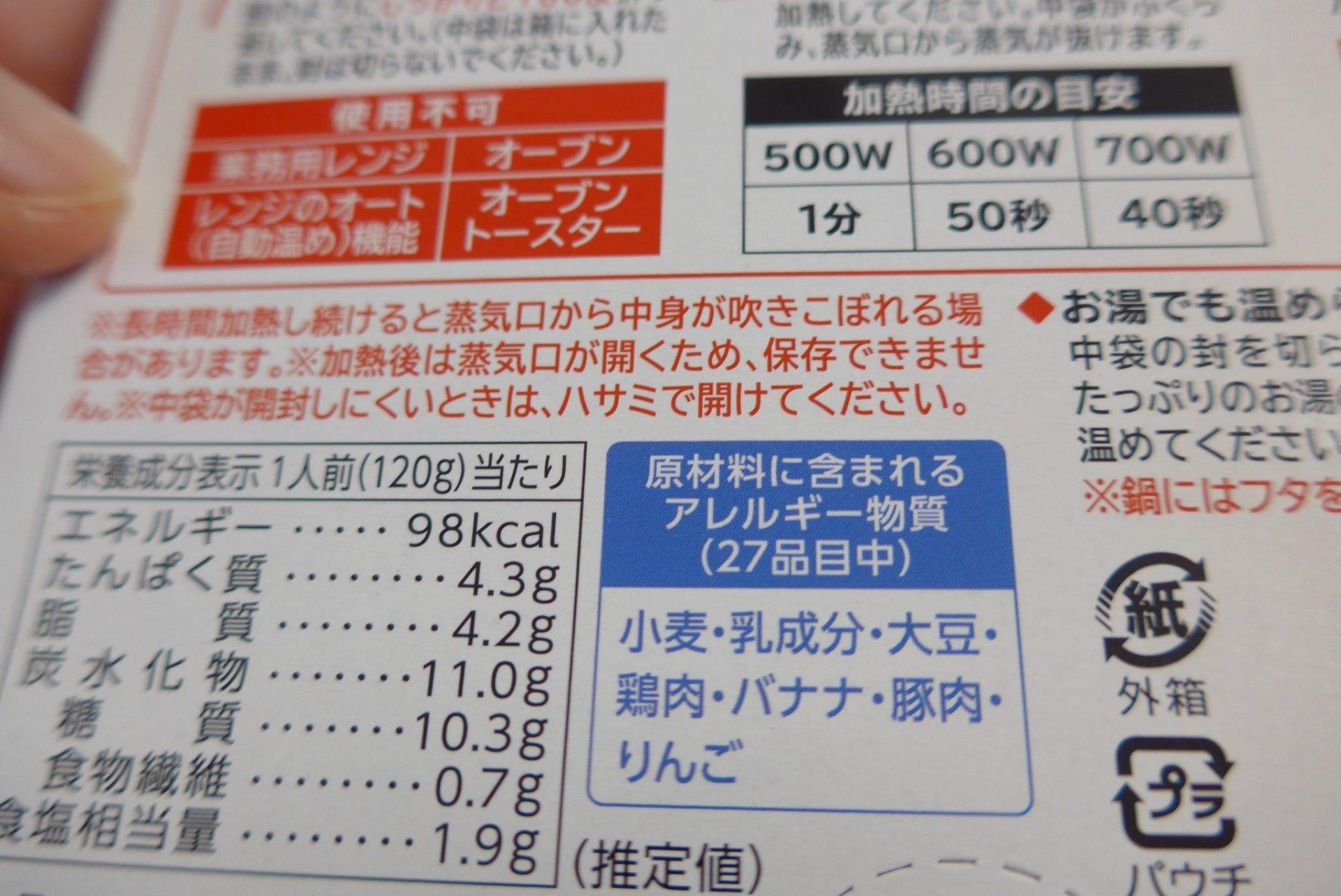 (G)大塚マイサイズは簡単調理!低カロリーで減塩なバターチキンも