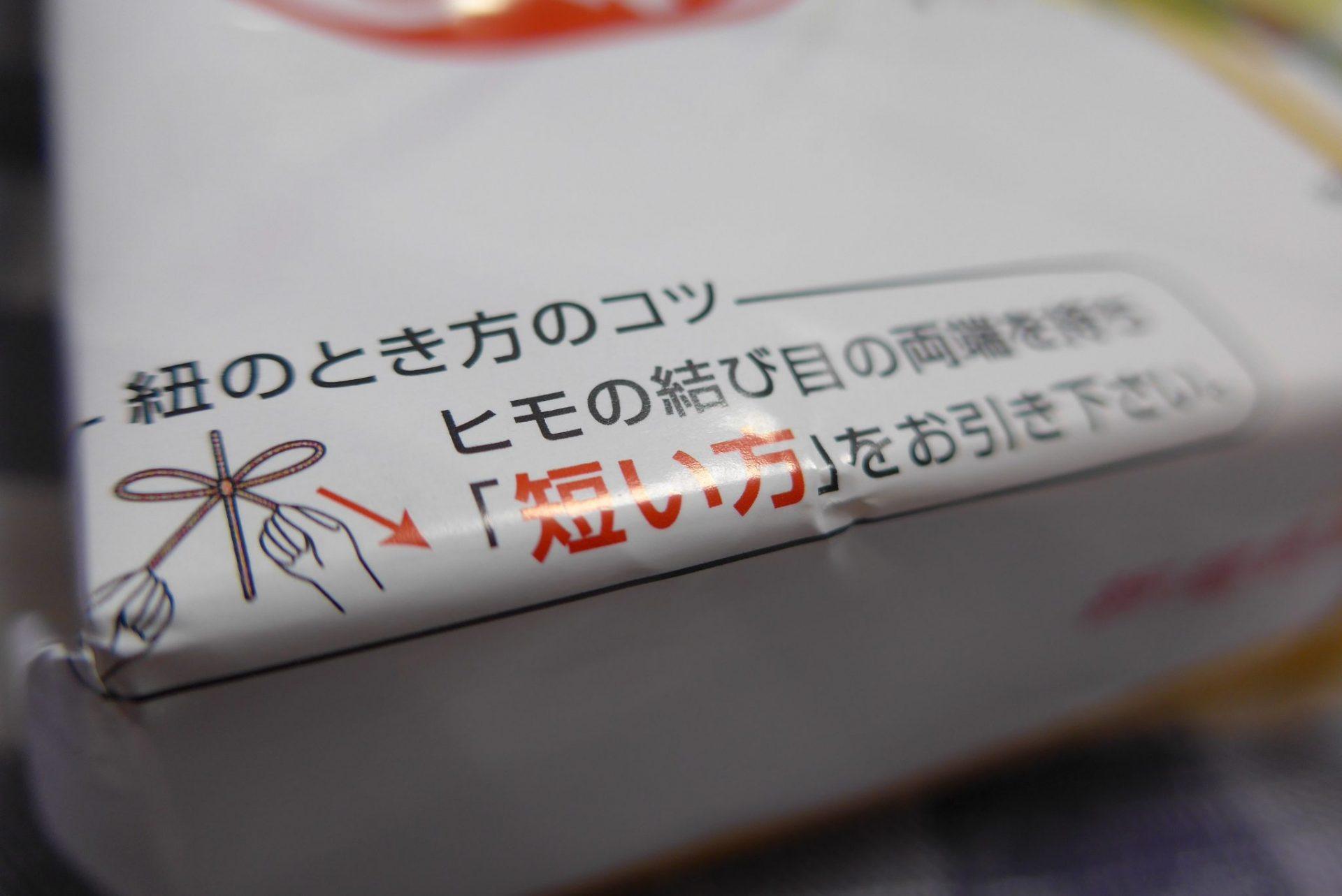 (G)東筑軒かしわめしと大名道中駕籠!折尾本社売店で駅弁購入!